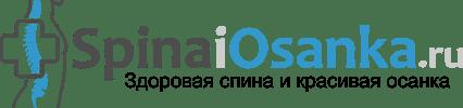 SpinaiOsanka.ru